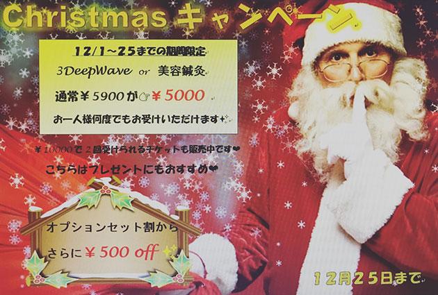 3Deepwave® or 美容鍼のクリスマス特別割引キャンペーン!!(12月25日まで)