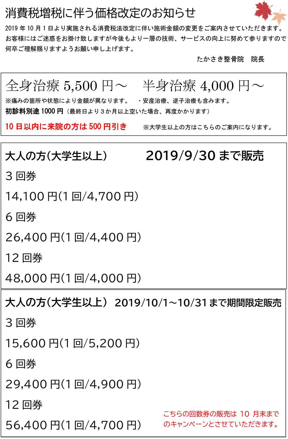 https://takasaki-sk.com/topics/images/1909cam1.jpg