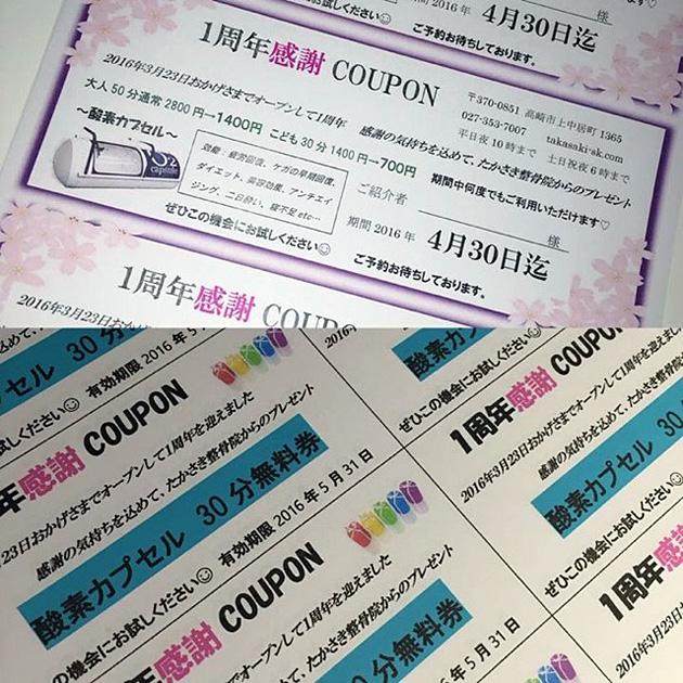 1周年キャンペーン チケットの写真