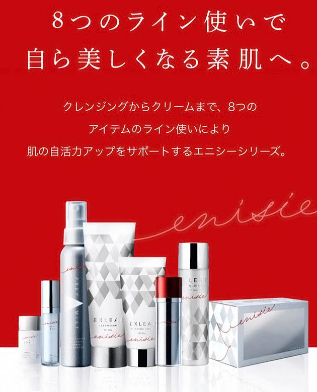 エニシーグローパック 化粧品シリーズ